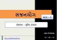 ભજનયોગ - સુરેશ દલાલ #aksharnaad Bhajanyog - Download and read Gujarati Ebook for free from aksharnaad