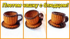 Плетение из газет - чашка с блюдцем! Подробный МК!