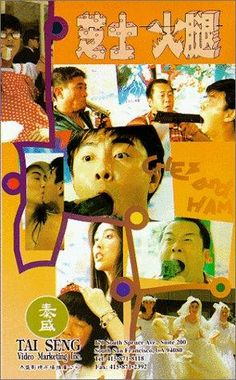 Directed by Blackie Ko Shou Liang.  With Joey Wang, Dicky Cheung, Sharla Cheung, Eric Tsang. Cheese and Ham are two men with nothing better to do in their lives. Until they meet a man dying of throat cancer who will pay the two men a large sum of money to kill a woman, whom he wants dead. The problem? She is the hottest chick, the two men have ever seen, and they are having a very difficult time trying to kill her.
