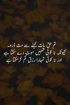 Urdu Quotes Islamic, Urdu Quotes Images, Sufi Quotes, Islamic Phrases, Islamic Inspirational Quotes, Wise Quotes, Inspirational Quotes In Urdu, Allah Quotes, Deep Meaningful Quotes