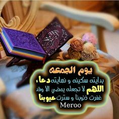 آمين يارب Jumma Mubarak, Eid Mubarak, Blessed Friday, Romantic Love Quotes, Arabic Words, Alhamdulillah, Quran, Allah, Bald Eagles