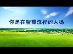 【東方閃電】全能神教會神話詩歌《你是在聖靈流裡的人嗎》