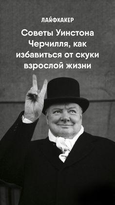 Советы Уинстона Черчилля, как избавиться от скуки взрослой жизни Self Development, Personal Development, Daily Wisdom, Simple Life Hacks, Self Improvement, Good People, Life Lessons, Fun Facts, Psychology