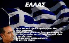 Greek Flag, Greek Quotes, Number One, Greece, Lol, Wisdom, Feelings, Words, Youtube