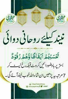 - nend na ane ka ilaj Duaa Islam, Islam Hadith, Allah Islam, Islam Quran, Quran Urdu, Urdu Dua, Alhamdulillah, Muslim Love Quotes, Islamic Love Quotes