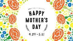 """ポスターから、各ショップのPOP、そしてフォトブースまで! 館内の""""いろいろ""""を、箱庭がデザインしました。 こんにちは!箱庭編集部です。 春はイベント続きですが、忘れてはいけないのが5月の第2日曜に訪れる「母の日」。 お [… Father Day Ad, Pvc Banner, Lookbook Design, Logos Retro, Adobe Illustrator, Mood And Tone, Typo Logo, Japanese Graphic Design, Doodle Patterns"""
