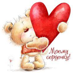 Моему любимому сердечку! - открытка 7831 рубрики Открытки про любовь