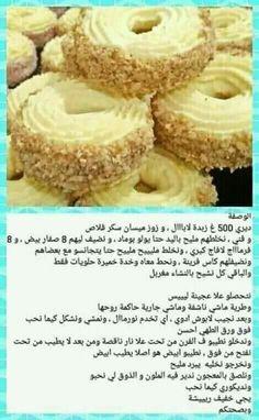 ورف French Macaroon Recipes, French Macaroons, Arabic Sweets, Arabic Food, Sweet Recipes, Cake Recipes, Hot Milk Cake, Algerian Recipes, E 500