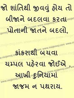 Gujarati Nibandh Mala Pdf