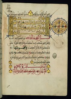 This illuminated manuscript is volume 3 of a work on the duties of Muslims toward the Prophet Muhammad known as al-Shifāʾ by ʿIyāḍ al-Yaḥṣubī (d. 544 AH / 1149 CE) Origine Magreb