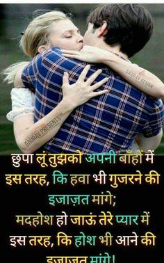 ❤ s anas ❤ Sayri Hindi Love, Love Quotes In Hindi, Romantic Love Quotes, Love You Images, Love Quotes With Images, Heart Broken Love Quotes, Love Sayri, Rain Quotes, Love Diary