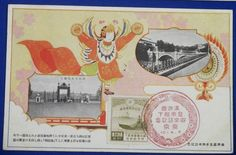 1930's Japanese Postcard Commemorative for the Visit of the Emperor of Manchukuo ( Puyi ) / vintage antique old military war art card manchuria
