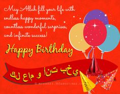 Islamic Birthday Wishes - Messages, Wordings and Gift Ideas