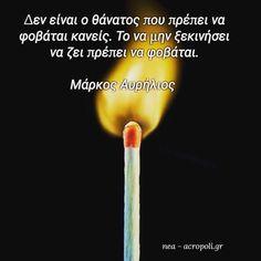 #neaacropoli#greekquotes#ellhnika #ελληνικα #selfdevelopment #greekquote #greekpost #instagram #logia #quotes #ellinikaquotes #wayoflife #greekposts #greece #quoteoftheday #στοιχάκια #στιχάκια #stixakia #greek_quotes #greek_quote #instagreek #instagreekquotes #instagreece #greekstatus #greekquoteoftheday #cyprus  #νεαακρόπολη #neaacropoli #philosophyreturns #φιλοσοφίαεπιστρέφει Way Of Life, Cyprus, Poems, Instagram, Poetry