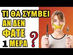 Αυτοφαγία | Μία Μέρα Χωρίς Φαγητό! Διαλειμματική νηστεία - YouTube Diet And Nutrition, Eat, Youtube, Youtubers, Youtube Movies