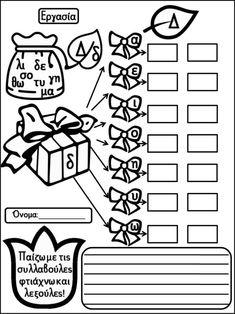 Μαθαίνοντας ανάγνωση και γραφή με την αναλυτικοσυνθετική μέθοδο. Φύλλ… Teacher, Classroom, Lettering, School, Class Room, Professor, Teachers, Drawing Letters, Brush Lettering