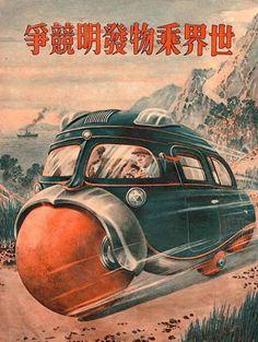 atomic-flash: The Sphere-Wheeled Car (1936) - A German...