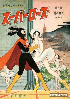 石川球太『スーパーローズ』Super Rose by Ishikawa Kyuuta / Hitomi magazine, Oct. Art Vintage, Vintage Cartoon, Vintage Comics, Old Anime, Anime Manga, Anime Art, Japanese Superheroes, Retro Illustration, Japanese Illustration