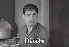 Funny Greek Quotes, Old Greek, Funny Memes, Jokes, Old Movies, Funny Pictures, Cinema, Humor, Film