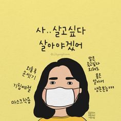 Korean Text, Korean Language, Love Art, Comic Strips, Animation, Comics, Words, Funny, Poster