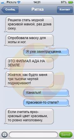 Смешные СМС. Подруги, косметика.
