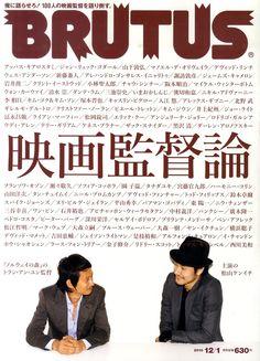 BRUTUS (ブルータス) 2010年 12/1号 [雑誌]【楽天ブックス】 Popeye Magazine, Jp Magazine, Magazine Japan, Magazine Design, Ad Layout, Book Layout, Pop Art Design, Cover Design, Japan Graphic Design