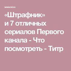 «Штрафник» и7отличных сериалов Первого канала - Что посмотреть - Титр