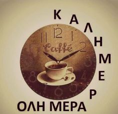 Καλημέρα! Good Morning Picture, Morning Pictures, Good Morning Quotes, Beautiful Pink Roses, Flower Aesthetic, Night Photos, Love Chocolate, Greek Quotes, Wallpaper S