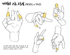 (12) Tweet nội dung bởi 타코작가 (@taco1704) / Twitter Hand Drawing Reference, Drawing Reference Poses, Drawing Skills, Drawing Techniques, Anatomy Sketches, Anatomy Drawing, Anatomy Art, Art Drawings Sketches, Dessin My Little Pony