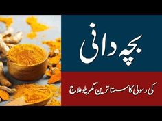 Beauty Care, Beauty Skin, Beauty Hacks, Health Remedies, Home Remedies, Pray Allah, Freckle Remover, Healthy Bodies
