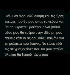 Greek Quotes, Sad Quotes, Qoutes, Love Quotes, Couple Quotes, Some Words, Amazing Quotes, Love Him, Meant To Be