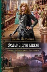 Скачивайте Ольга Истомина - Ведьма для князя онлайн  и без регистрации!