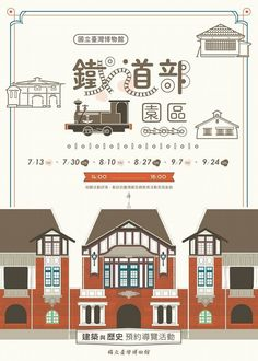 Classy Taiwanese poster design for a railroad development project. Event Poster Design, Creative Poster Design, Creative Posters, Dm Poster, Poster Layout, Banner Design, Layout Design, Design Art, Train Posters
