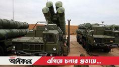 যুদ্ধবিরতি সত্ত্বেও ইদলিবে ক্ষেপণাস্ত্র প্রতিরক্ষা ব্যবস্থা মোতায়েন তুরস্কের International News, Military Vehicles, Army Vehicles