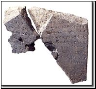 Fragment from First Temple Period which is first-ever-discovered extra-Biblical reference to the House of David