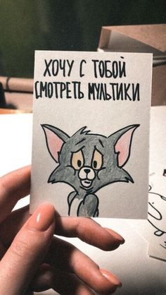Идеи подарков | Подарки своими руками Cute Birthday Gift, Birthday Cards, Iphone Wallpaper Vsco, Simple Doodles, Cute Cartoon Wallpapers, Happy B Day, Human Art, Cards For Friends, Funny Cards