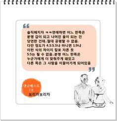 삼삼남녀 1화 댓글편 (상) - 댓글베스트 2호