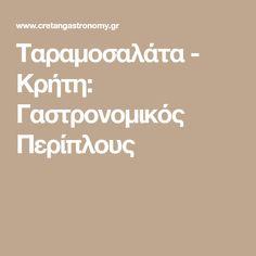 Tαραμοσαλάτα - Κρήτη: Γαστρονομικός Περίπλους