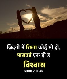Motivational Quotes In Hindi, Hindi Quotes, Relationship Quotes, Movies, Movie Posters, Image, Film Poster, Films, Popcorn Posters