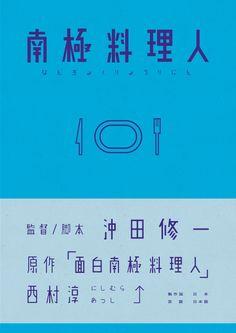 とてもよかった Design: Ryo Kuwabara