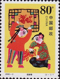 postage stamp of China 2000 spring festival 春節