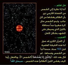 استغفر الله الذي لا إله إلا هو الحي القيوم وأتوب إليه .ارجو المشاركة من الجميع [الدَّالُّ عَلَى الخَيْرِ كَفَاعِلِهِ ] شارك للأجر.. #الإعجاز_العلمي في القرآن و السنة النبوية #هل_تعلم #معلومات #معلومة