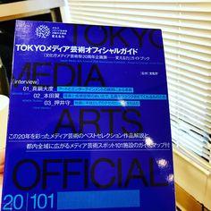 """グッドモーニン!ブックカフェ。 今朝の一冊は、 「TOKYOメディア芸術オフィシャルガイド」  近年とりわけ インパクト大きかったのは、 磁性流体と真鍋大度。 どちらも新リアルやマテリアルを現出。ドローンと音楽、映像、ダンスの組み合わせは、 視覚偏重アートを超える。 Good Morning! Book cafe. One of this morning, """"TOKYO Media Arts Official Guide""""  In recent years in particular The impact was great, Magnetic fluid and Matsuro Mass. Both show new realism and materials. A combination of drones and music, images, dance, It exceeds the visual bias weight art."""
