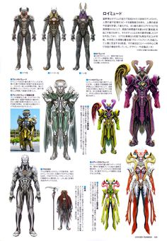 Kamen Rider Drive creature design from the 2016 Uchusen Yearbook.