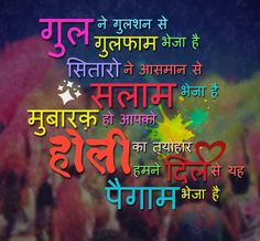 Happy Holi Messages in Hindi English Marathi 2016 ~ Happy Holi 2016 Images, Quotes, Wishes, SMS, Cards