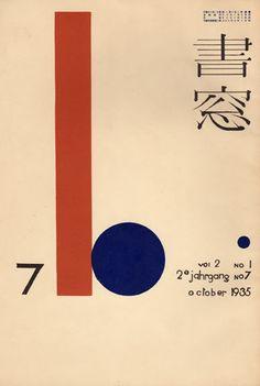Onchi Kōshirō