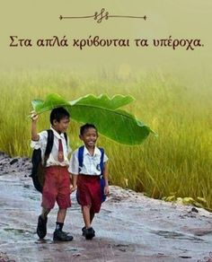 Greek Quotes, Picture Video, Inspirational Quotes, Feelings, Sayings, Words, Pictures, Greek Language, Life Coach Quotes