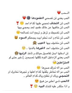 Image about حُبْ in حب Arabic English Quotes, Arabic Love Quotes, Arabic Jokes, Arabic Funny, Funny Picture Quotes, Photo Quotes, Chicano, Love My Life Quotes, Laughing Quotes