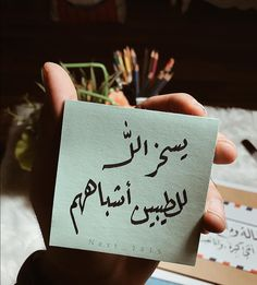 يسخر الله للطيبين أشباههم Arabic Tattoo Quotes, Arabic Love Quotes, Calligraphy Quotes, Arabic Calligraphy, Sweet Words, Love Words, Book Quotes, Words Quotes, Islamic Quotes Wallpaper