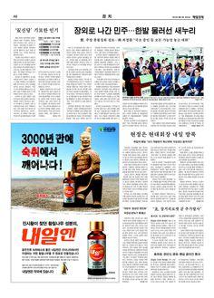 """2013.08.02 """"安신당 기묘한 인기"""""""